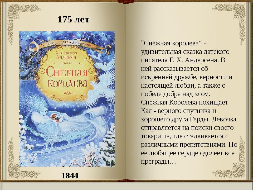 """1844 175 лет """"Снежная королева"""" - удивительная сказка датского писателя Г. Х...."""