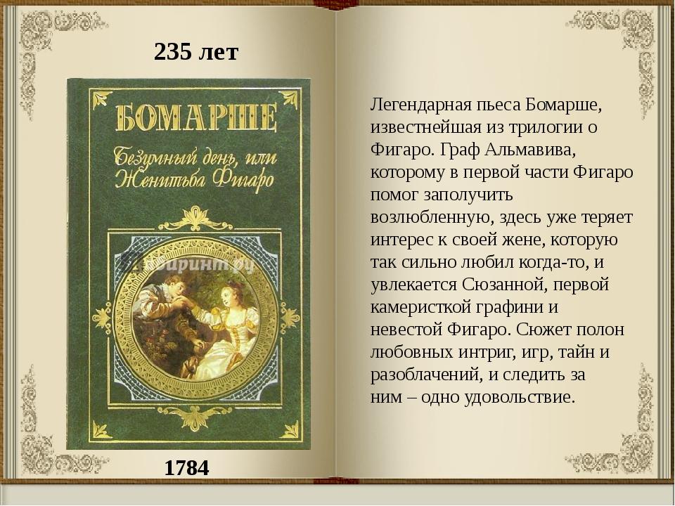 1784 235 лет Легендарная пьеса Бомарше, известнейшая из трилогии о Фигаро. Гр...