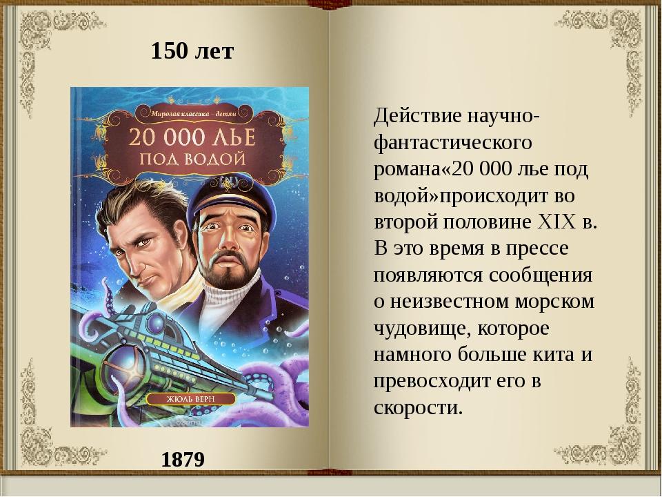 1879 150 лет Действие научно-фантастического романа«20 000 лье под водой»прои...