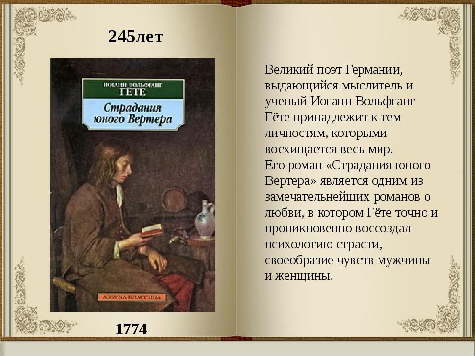 1774 245лет Великий поэт Германии, выдающийся мыслитель и ученый Иоганн Вольф...