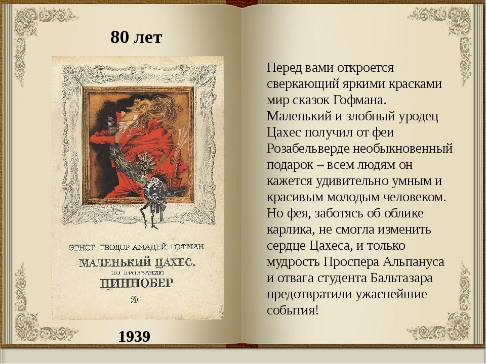 1939 80 лет Перед вами откроется сверкающий яркими красками мир сказок Гофман...