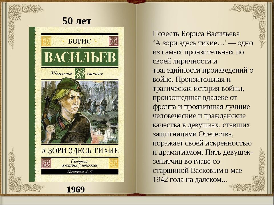 1969 50 лет Повесть Бориса Васильева 'А зори здесь тихие…'— одно из самых пр...