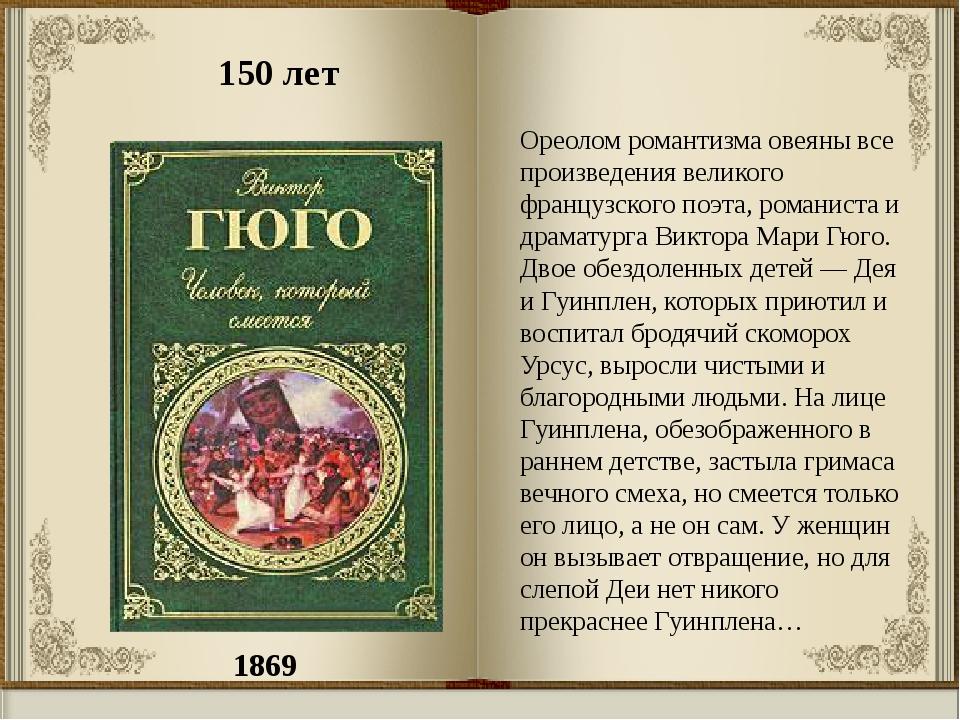 1869 150 лет Ореолом романтизма овеяны все произведения великого французского...