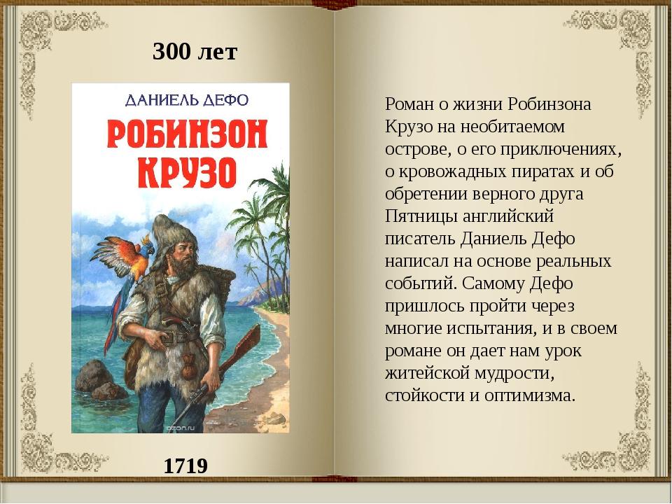 1719 300 лет Роман о жизни Робинзона Крузо на необитаемом острове, о его прик...