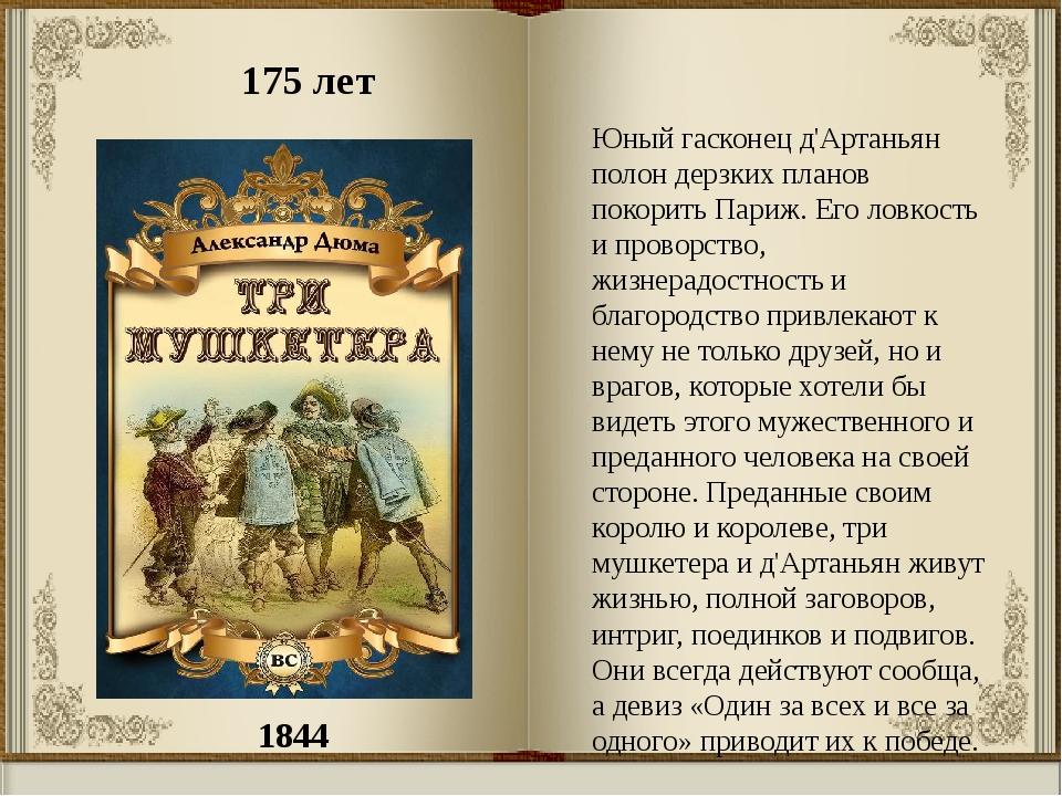 1844 175 лет Юный гасконец д'Артаньян полон дерзких планов покорить Париж. Ег...