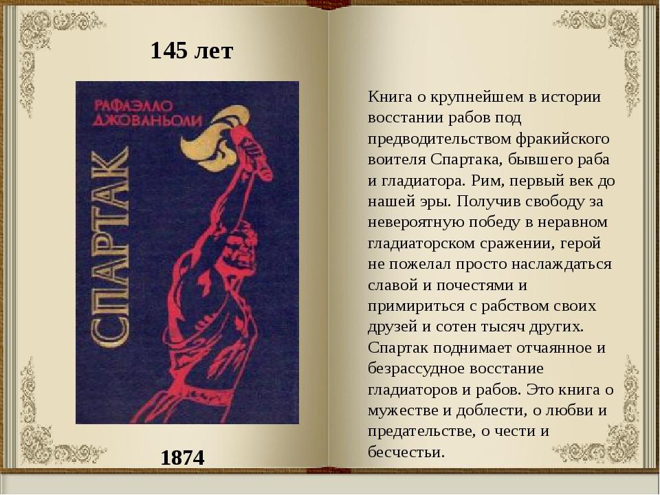 1874 145 лет Книга о крупнейшем в истории восстании рабов под предводительств...