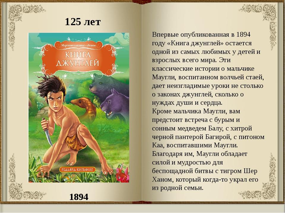 1894 125 лет Впервые опубликованная в 1894 году «Книга джунглей» остается одн...