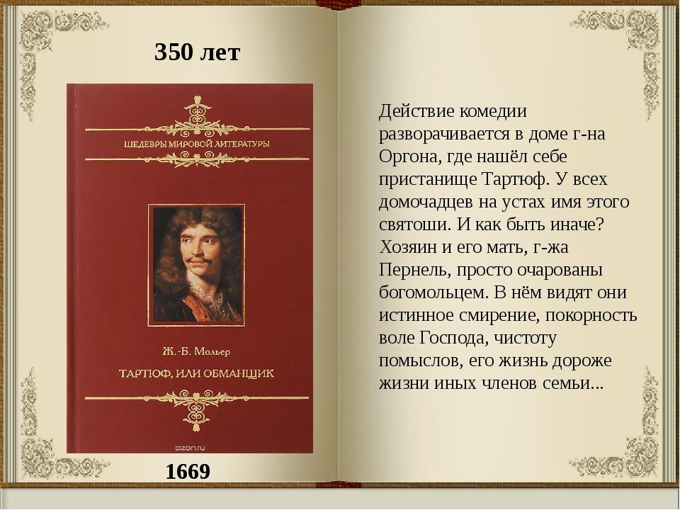 1669 350 лет Действие комедии разворачивается в доме г-на Оргона, где нашёл с...