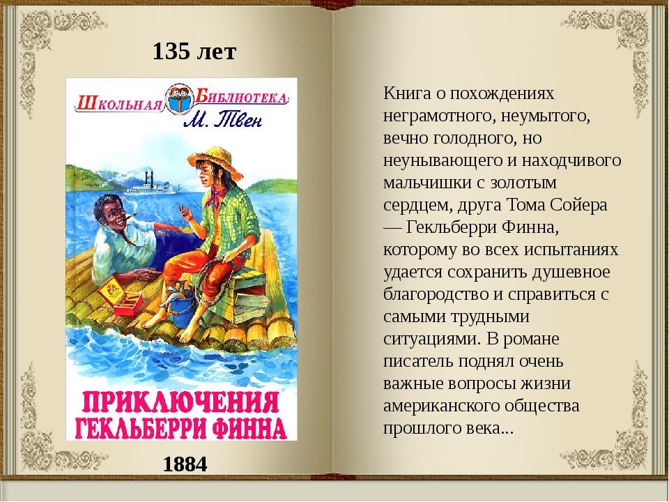 1884 135 лет Книга о похождениях неграмотного, неумытого, вечно голодного, но...