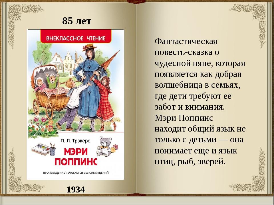 1934 85 лет Фантастическая повесть-сказка о чудесной няне, которая появляется...