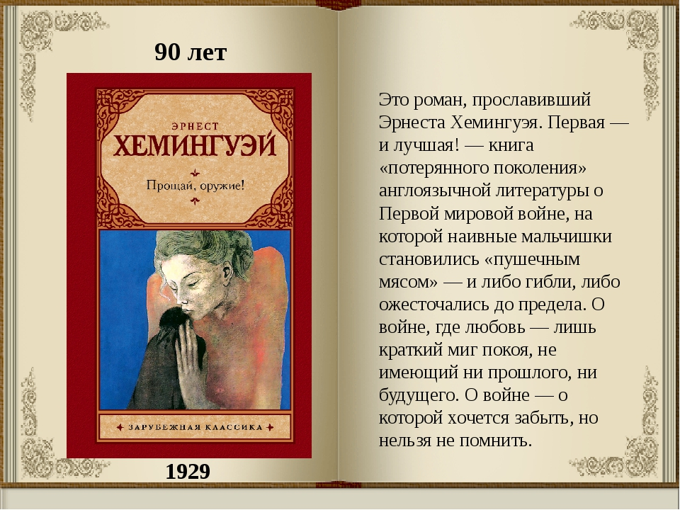 1929 90 лет Это роман, прославивший Эрнеста Хемингуэя. Первая — и лучшая! — к...