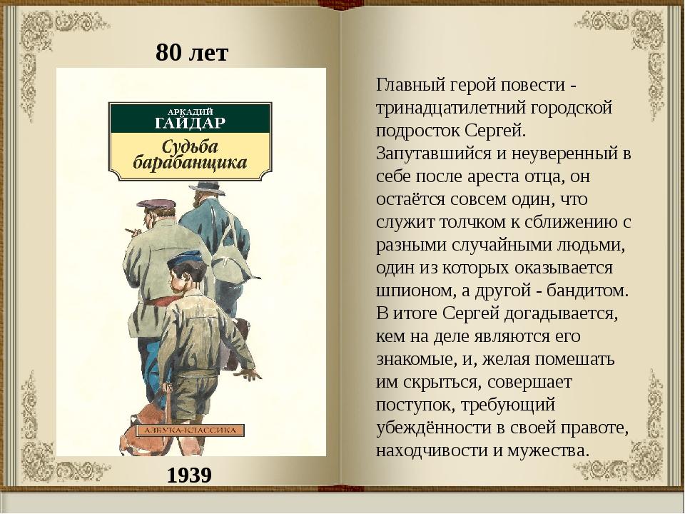 1939 80 лет Главный герой повести - тринадцатилетний городской подросток Серг...