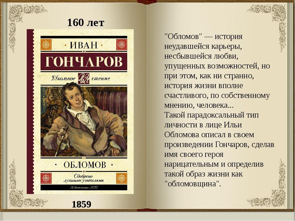 """1859 160 лет """"Обломов"""" — история неудавшейся карьеры, несбывшейся любви, упущ..."""