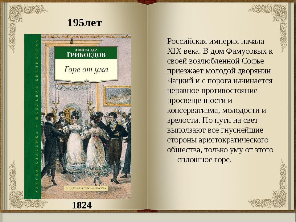 1824 195лет Российская империя начала XIX века. В дом Фамусовых к своей возлю...