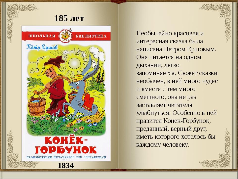1834 185 лет Необычайно красивая и интересная сказка была написана Петром Ерш...