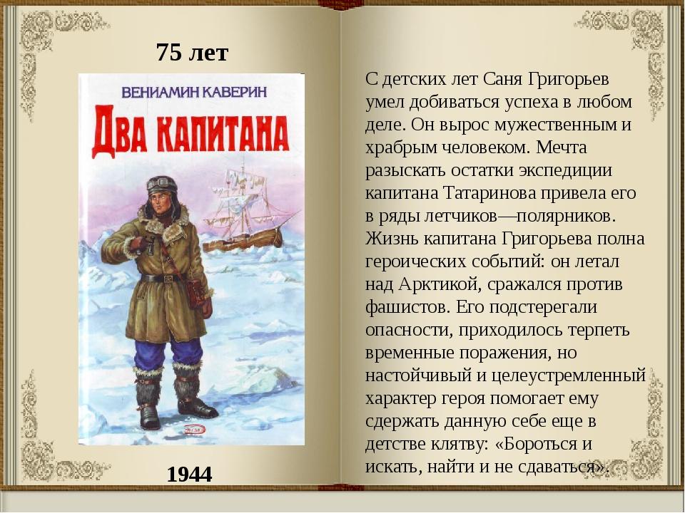 1944 75 лет С детских лет Саня Григорьев умел добиваться успеха в любом деле....