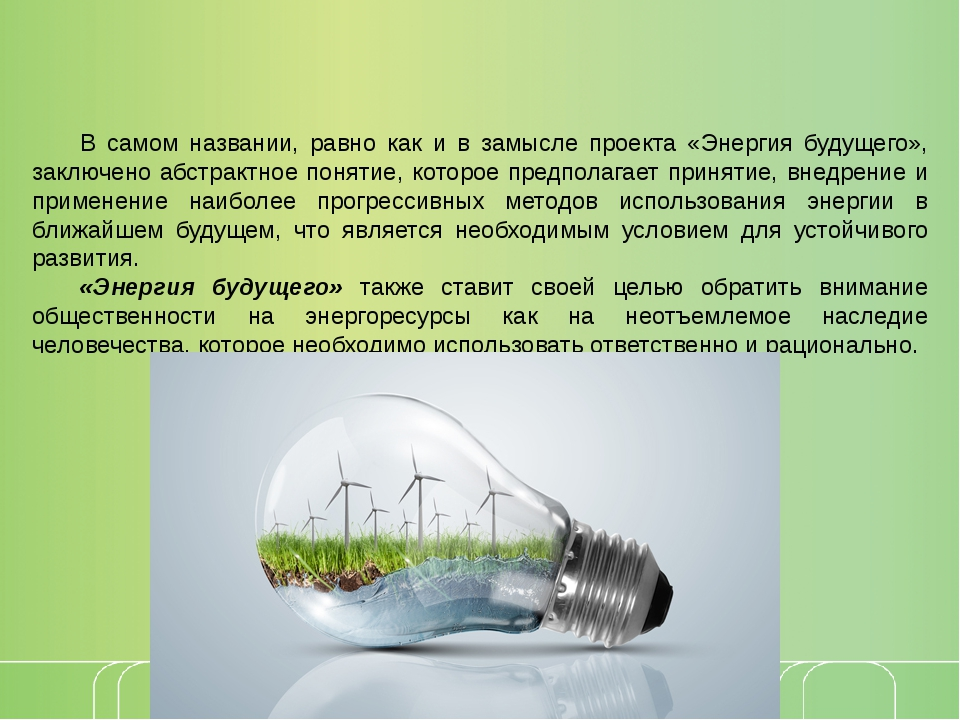 В самом названии, равно как и в замысле проекта «Энергия будущего», заключен...