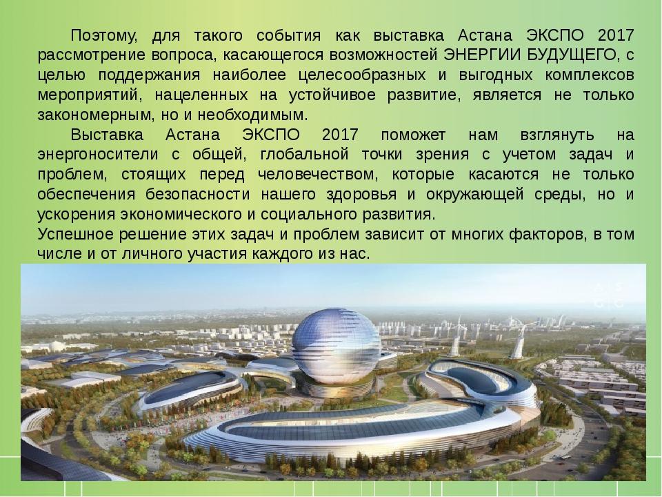 Поэтому, для такого события как выставка Астана ЭКСПО 2017 рассмотрение вопр...