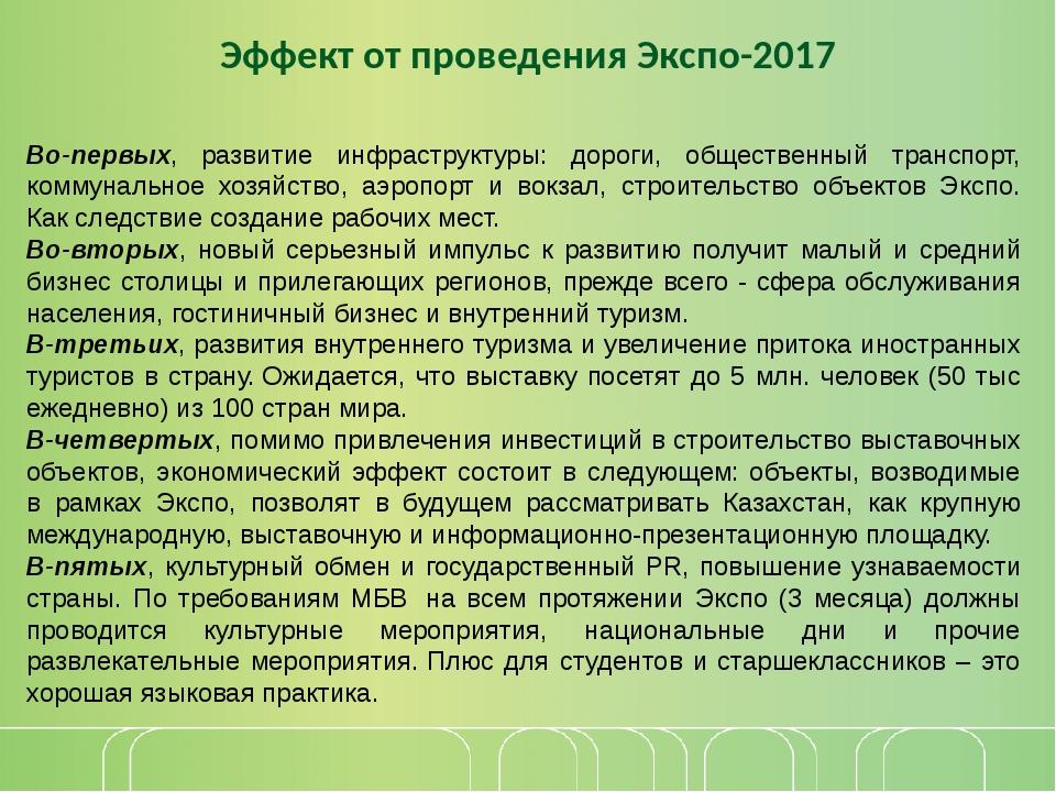 Эффект от проведения Экспо-2017 Во-первых, развитие инфраструктуры: дороги, о...