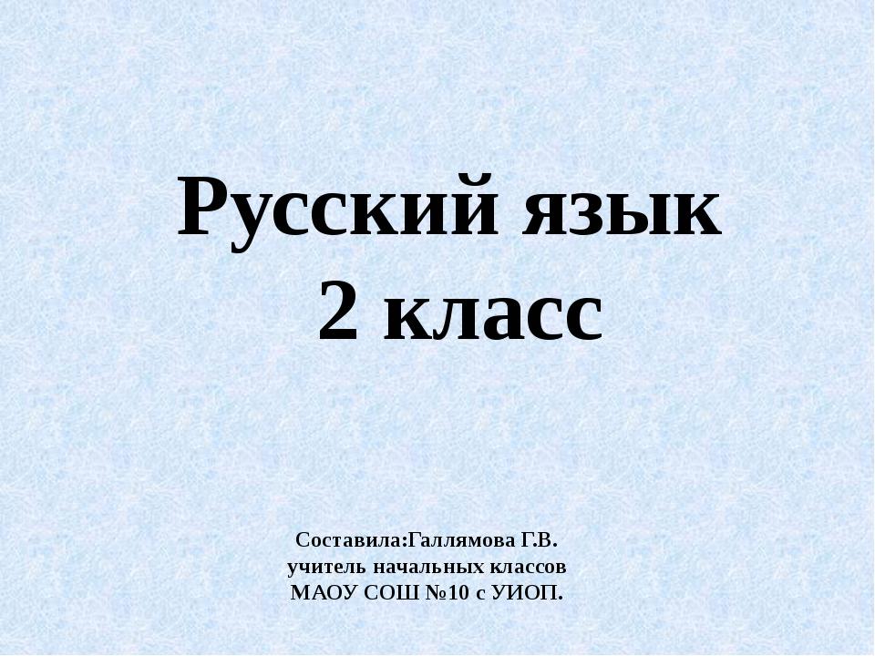 Русский язык 2 класс Составила:Галлямова Г.В. учитель начальных классов МАОУ...