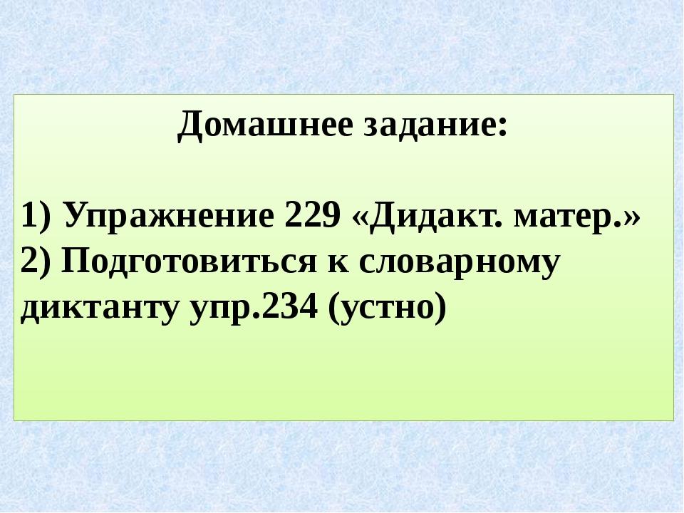 Домашнее задание: 1) Упражнение 229 «Дидакт. матер.» 2) Подготовиться к слова...