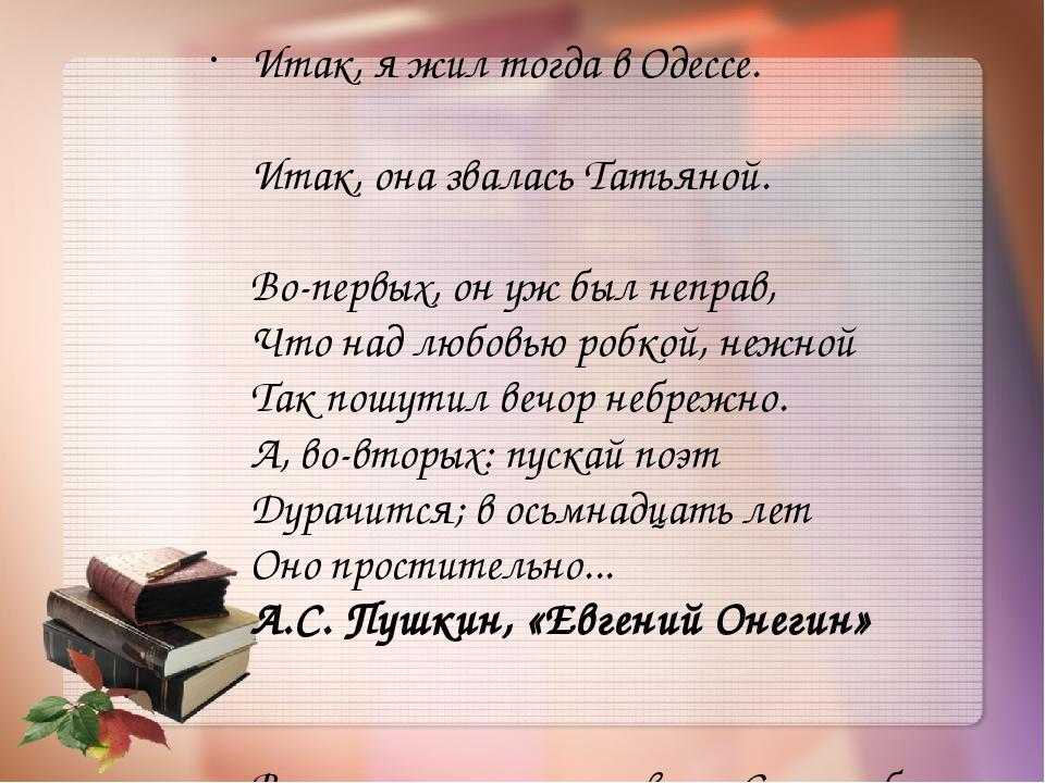 Итак, я жил тогда в Одессе. Итак, она звалась Татьяной. Во-первых, он уж б...