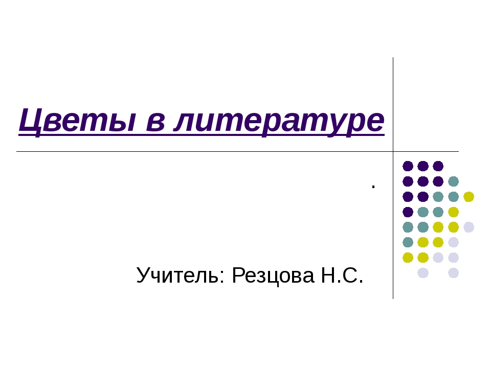 Цветы в литературе . Учитель: Резцова Н.С.
