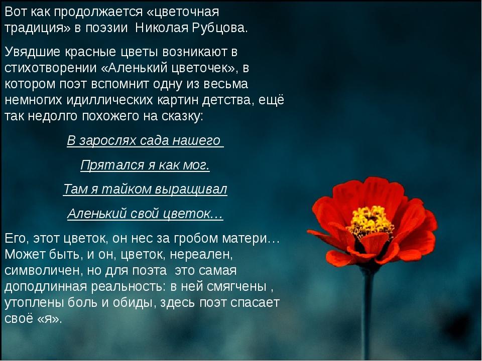 Вот как продолжается «цветочная традиция» в поэзии Николая Рубцова. Увядшие к...