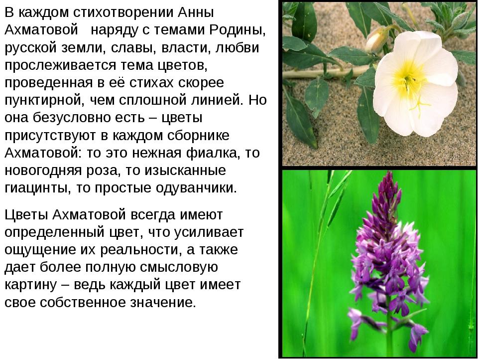 В каждом стихотворении Анны Ахматовой наряду с темами Родины, русской земли,...