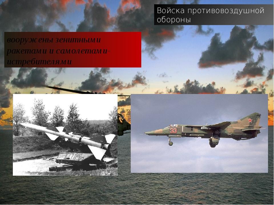 Войска противовоздушной обороны вооружены зенитными ракетами и самолетами-ист...