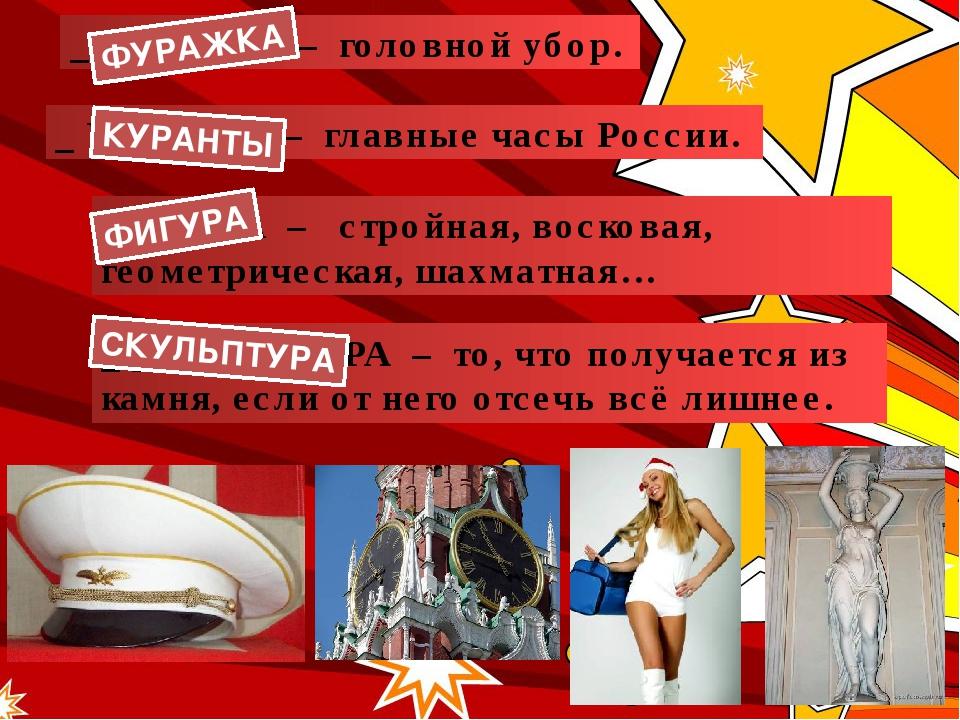 _ УРА _ _ _ – главные часы России. КУРАНТЫ _ УРА _ _ _ – головной убор...