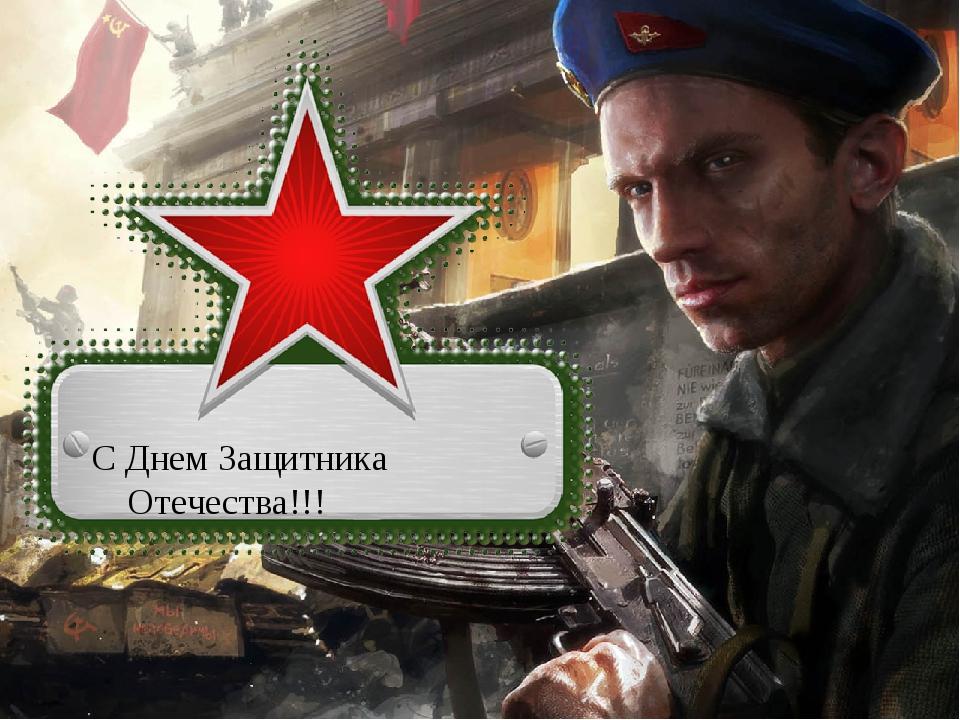 С Днем Защитника Отечества!!!
