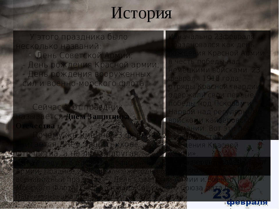 История У этого праздника было несколько названий: День Советской Армии; - Де...