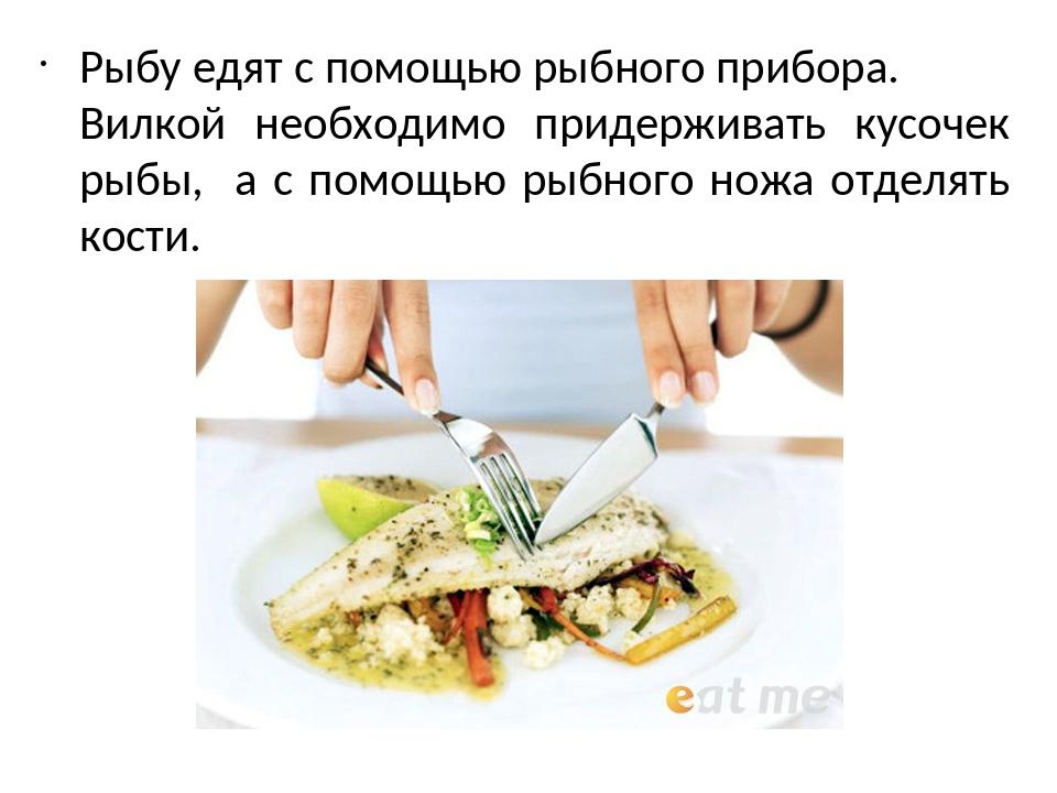 Еда рыбы по этикету