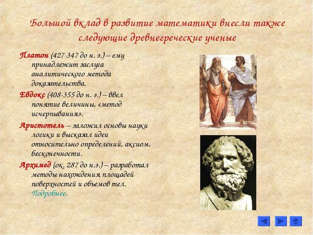 Древнегреческие математики и физики