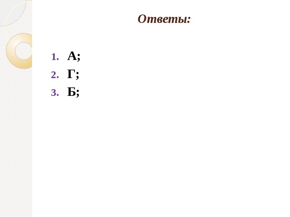 Ответы: А; Г; Б;