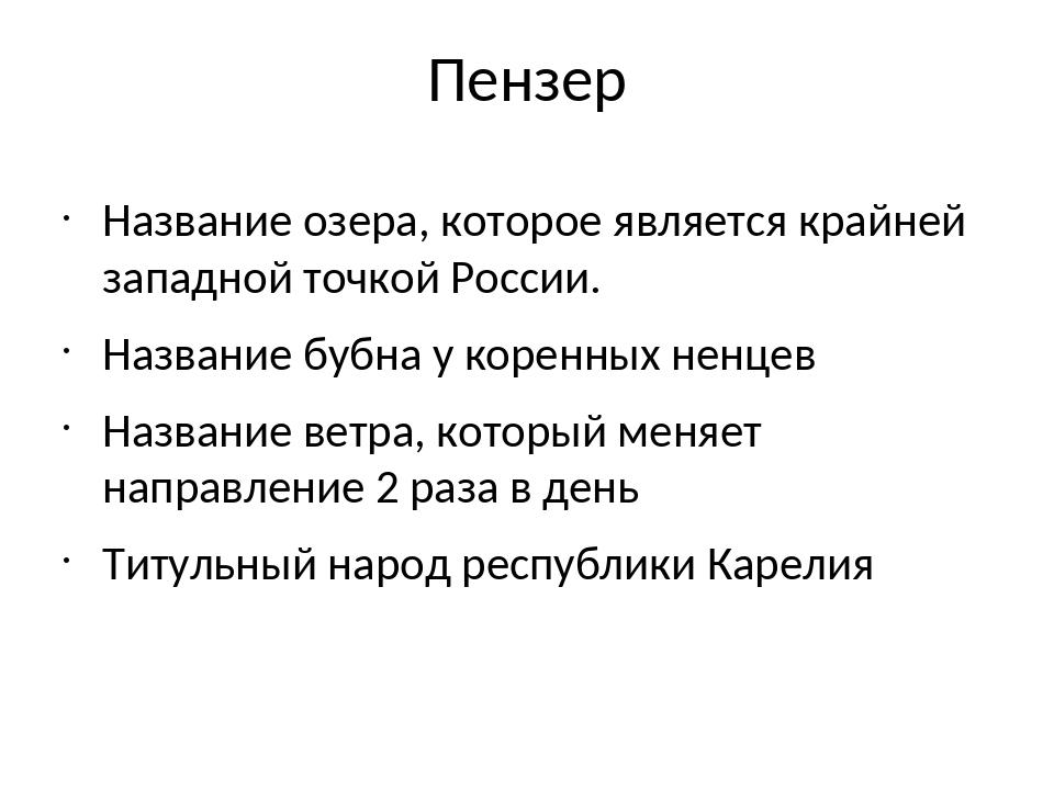 Пензер Название озера, которое является крайней западной точкой России. Назва...