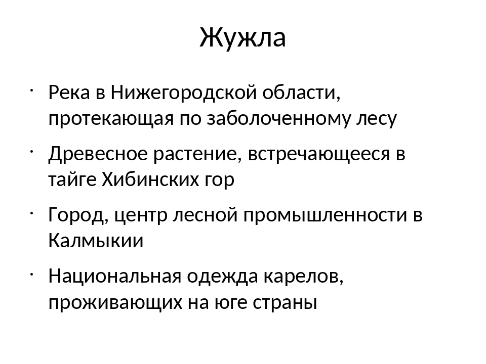 Жужла Река в Нижегородской области, протекающая по заболоченному лесу Древесн...