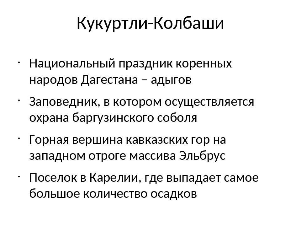 Кукуртли-Колбаши Национальный праздник коренных народов Дагестана – адыгов За...