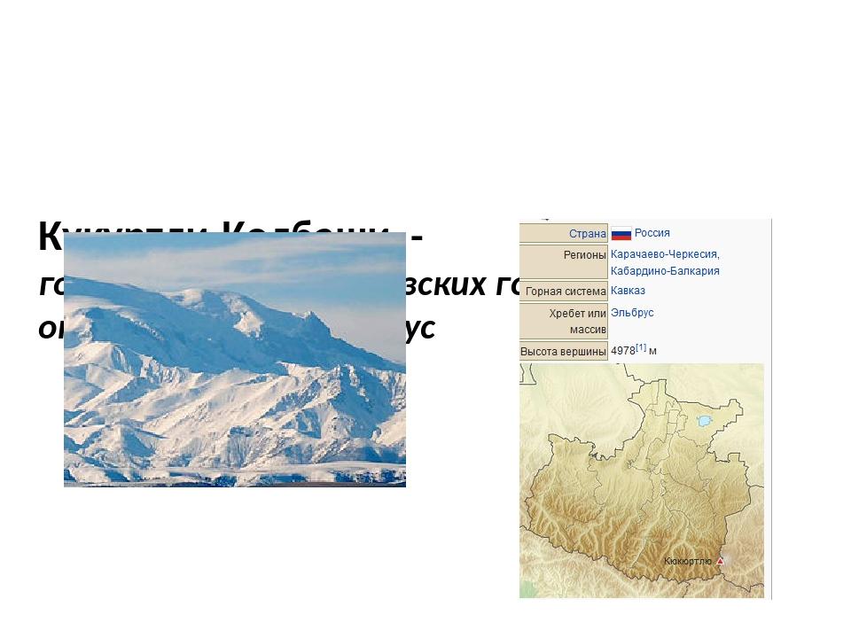 Кукуртли-Колбаши - горная вершина кавказских гор на западном отроге массива...