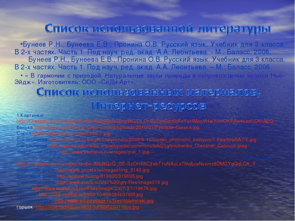 Бунеев Р.Н., Бунеева Е.В., Пронина О.В. Русский язык. Учебник для 3 класса. В...