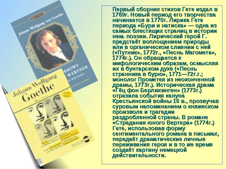 Первый сборник стихов Гете издал в 1769г. Новый период его творчества начина...