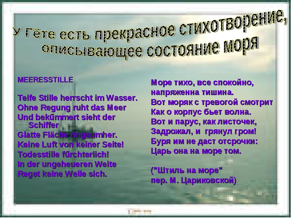 MEERESSTILLE Teife Stille herrscht im Wasser. Ohne Regung ruht das Meer Und b...