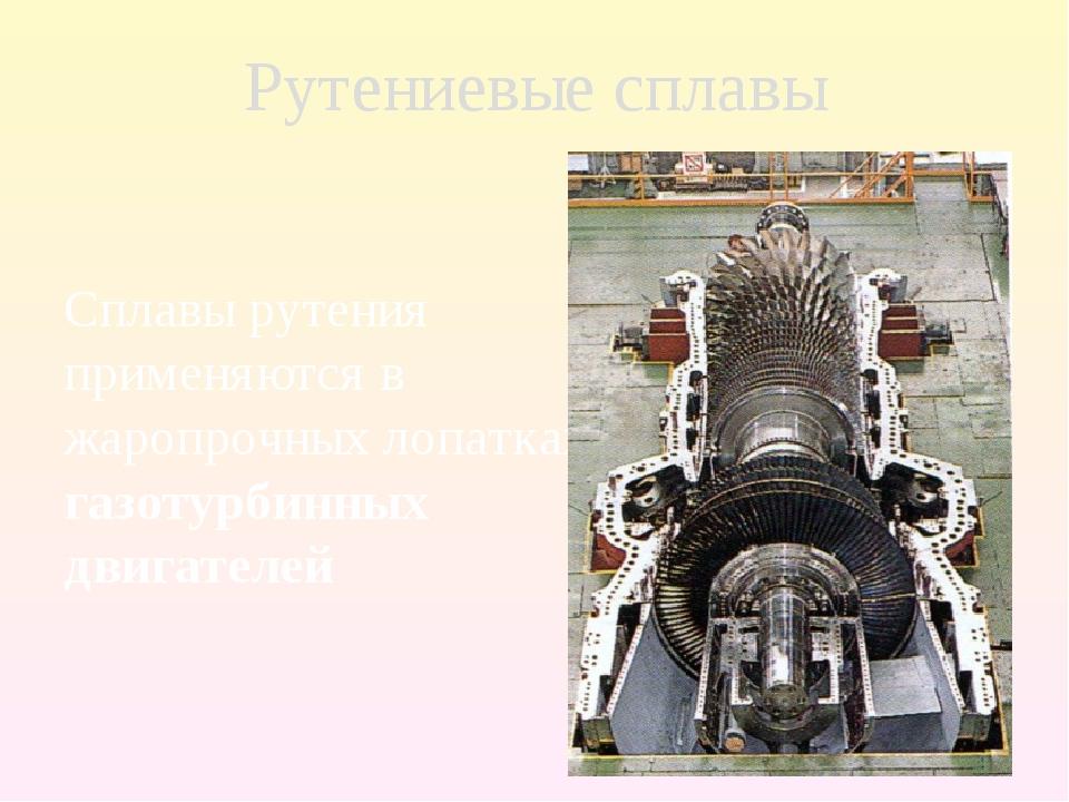 Сплавы рутения применяются в жаропрочных лопатках газотурбинных двигателей Ру...
