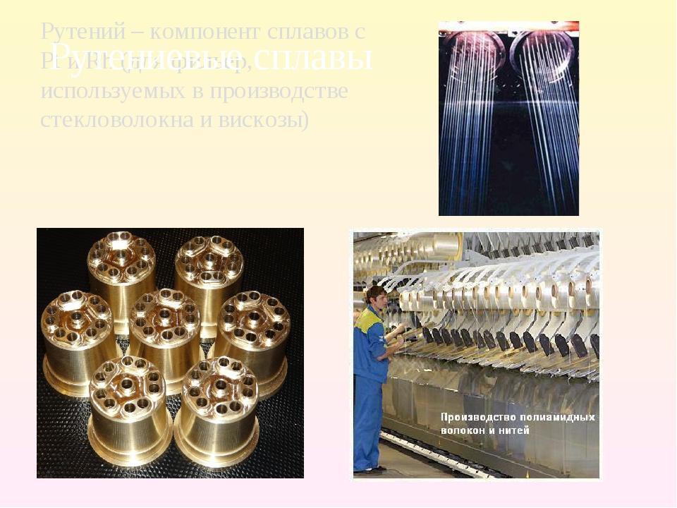 Рутений – компонент сплавов с Pt и Rh (для фильер, используемых в производств...