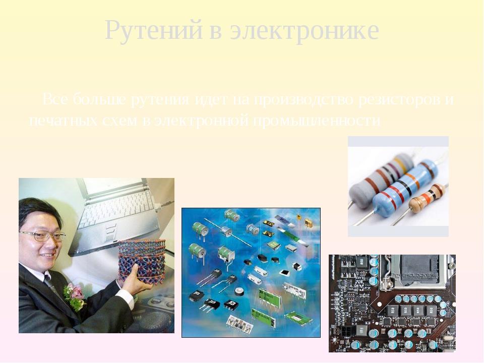 Все больше рутения идет на производство резисторов и печатных схем в электро...