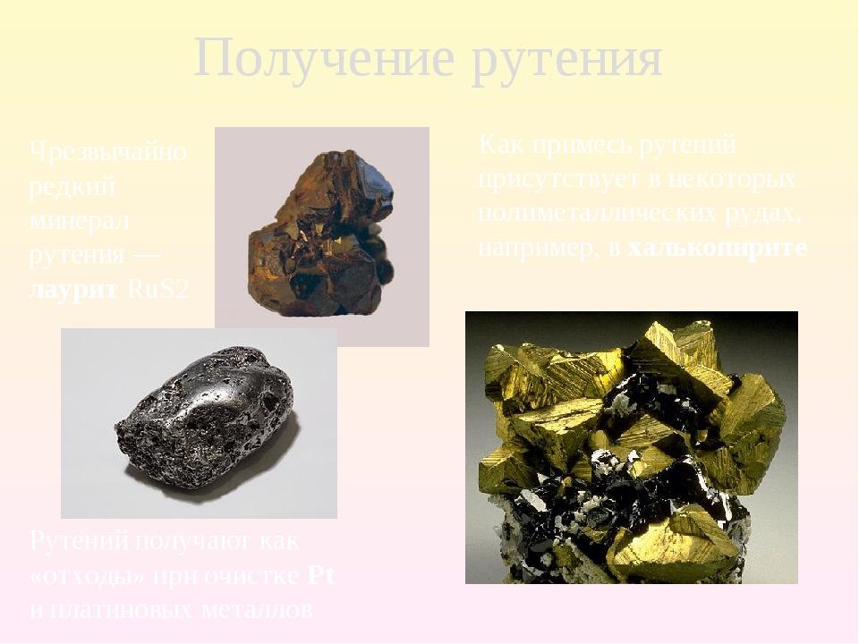 Получение рутения Рутений получают как «отходы» при очистке Pt и платиновых м...