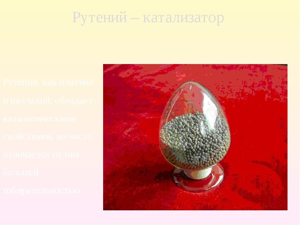Рутений, как платина и палладий, обладает каталитическими свойствами, но част...