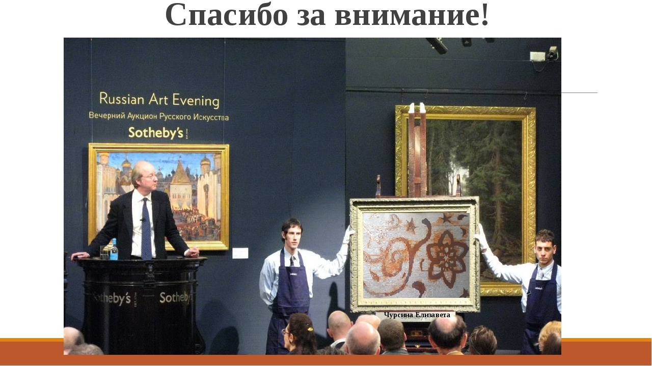 sothebys christies auction house scandal - 1000×620