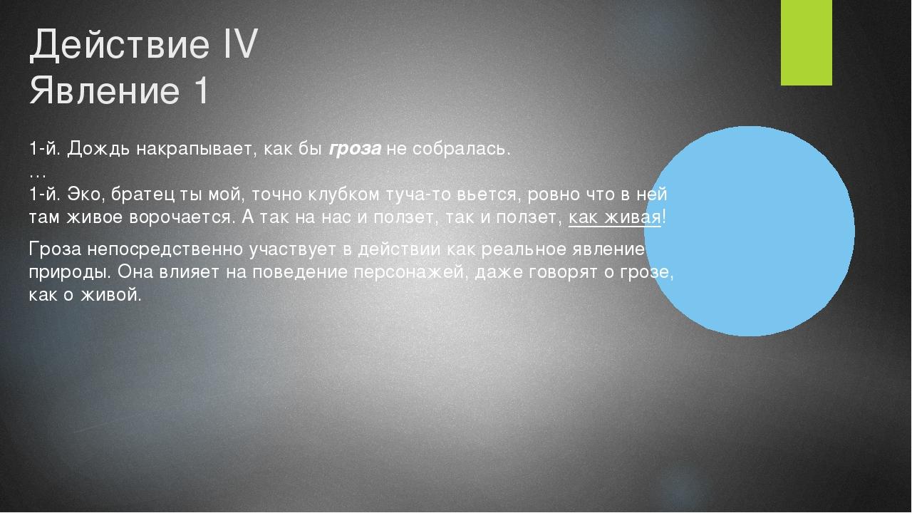 Действие IV Явление 1 1-й. Дождь накрапывает, как бы гроза не собралась. … 1-...